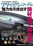 アナログレコードの魅力を引き出す機材選びと再生術:ヴィンテージからニューモデルまで