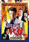 リストラ代紋 DVD-BOX[DVD]