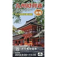 九州時刻表 2018年 10 月号 [雑誌]