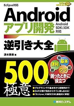 [清水美樹]のAndroidアプリ開発逆引き大全 500の極意