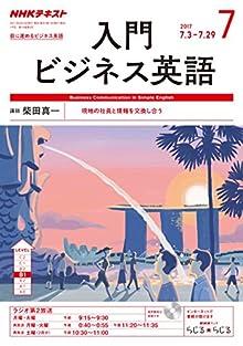 NHKラジオ 入門ビジネス英語 2017年 7月号 [雑誌] (NHKテキスト)