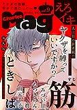 Charles Mag vol.9 -えろイキ- Charles Mag -えろイキ- (シャルルコミックス)