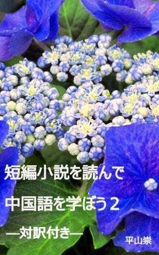 短編小説を読んで中国語を学ぼう2: 対訳付き