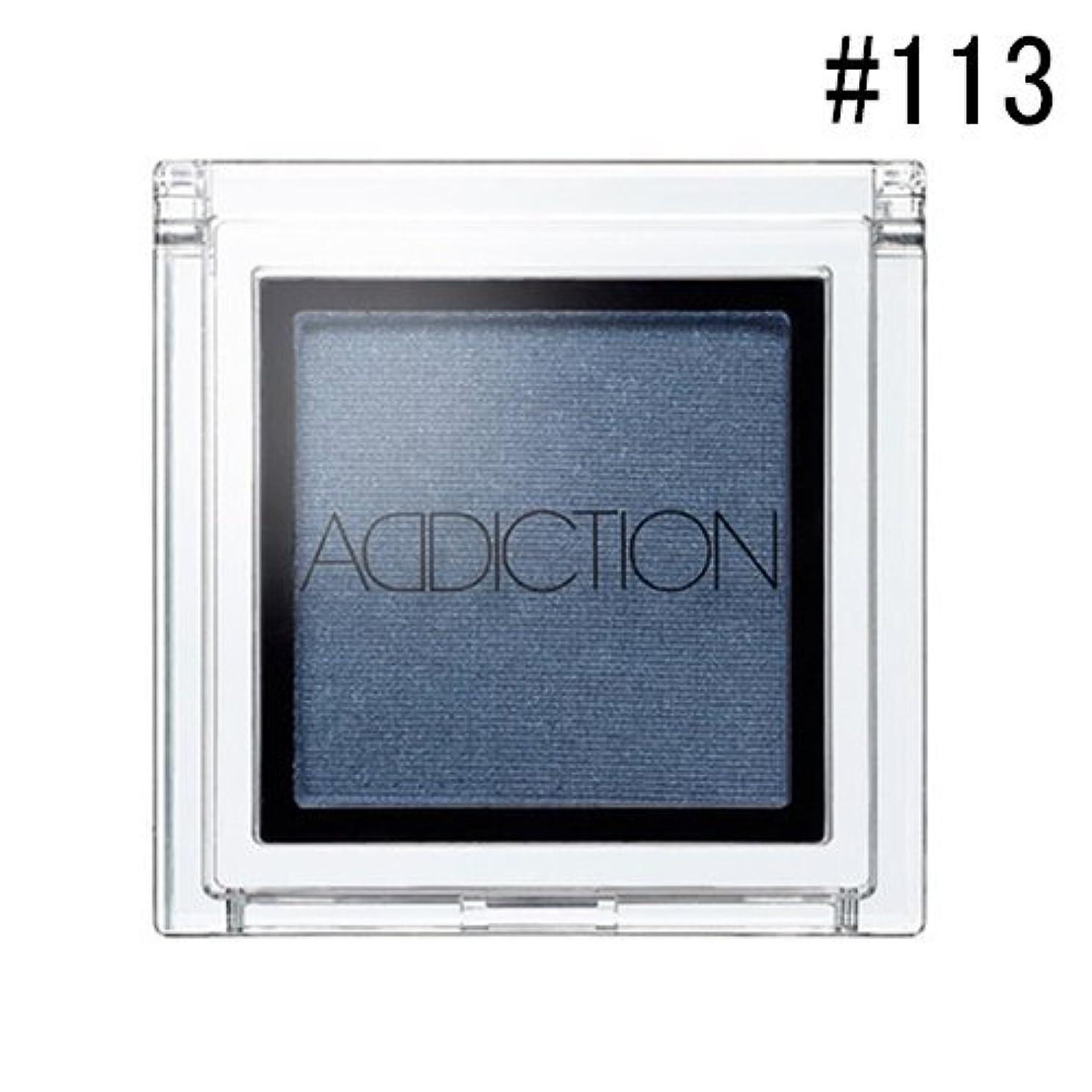 アディクション / ADDICTION アイシャドウ #113 [並行輸入品]