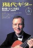現代ギター 我が師イエペスを語る 1997年8月号 No.390