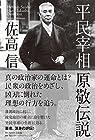 平民宰相 原敬伝説 (角川学芸出版単行本)