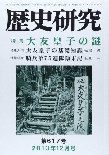 歴史研究 2013年12月号 特集:大友皇子の謎