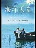 海洋天堂(字幕版)