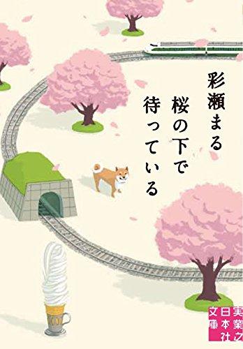 桜の下で待っている (実業之日本社文庫)の詳細を見る