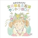 スタジオジブリ 宮崎駿&久石譲 サントラBOX ボックスセット, 限定版
