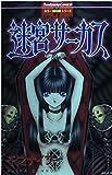 迷宮サーカス (BUNKA COMICS)