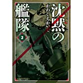 新装版 沈黙の艦隊(2) (KCデラックス モーニング)