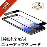 iPhone 7 plus 用 5.5インチ スマートフォン ガラスフィルム スマホ 日本製素材 携帯電話 液晶保護フィルム 放射防止 指紋防止 飛散防止 9H硬度 (iPhone 7Plus, 黑)