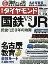 週刊ダイヤモンド 2017年 3/25 号 (国鉄 vs JR)