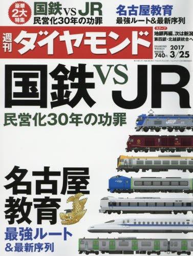 週刊ダイヤモンド 2017年 3/25 号 [雑誌] (国鉄 vs JR)