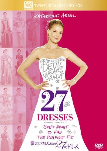 幸せになるための27のドレス<特別編> [DVD]