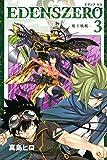 EDENS ZERO(3) (週刊少年マガジンコミックス)