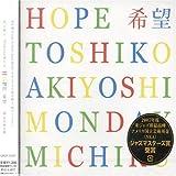 HOPE「希望」 画像