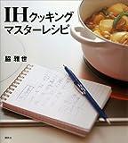 IHクッキング マスターレシピ (講談社のお料理BOOK)