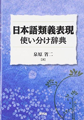 日本語類義表現使い分け辞典の詳細を見る