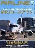 AIRLINE (エアライン) 2014年12月号 画像