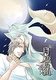 月夜の狐 第二巻【新装版】 (K-BOOK ORIGINAL COMICS)