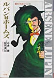 劇画・怪盗ルパン (3) ルパン対ホームズ
