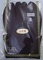 ≪クルワ足袋≫黒子用 黒足袋 5枚コハゼ 表裏とも黒(22.5~28cm) [日本製] (踊り 舞台 祭り ステージ 裏方 演舞 演劇)