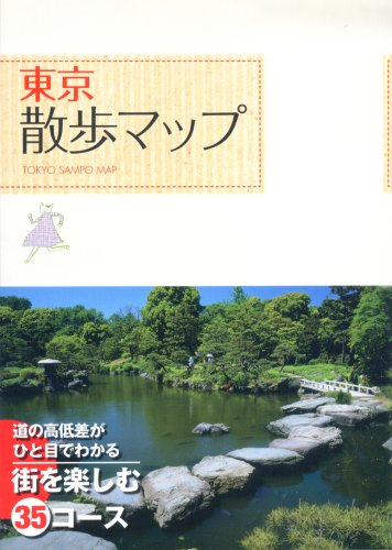 東京散歩マップの詳細を見る