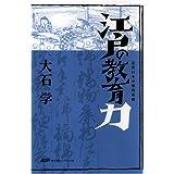 江戸の教育力 近代日本の知的基盤