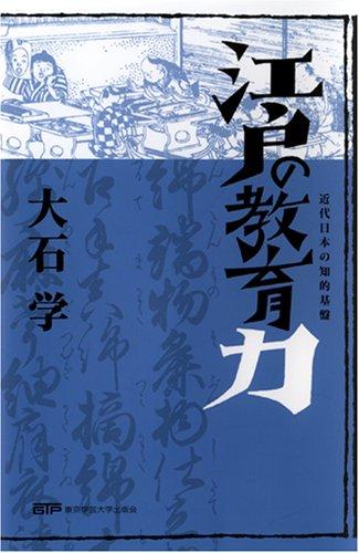 江戸の教育力 近代日本の知的基盤の詳細を見る