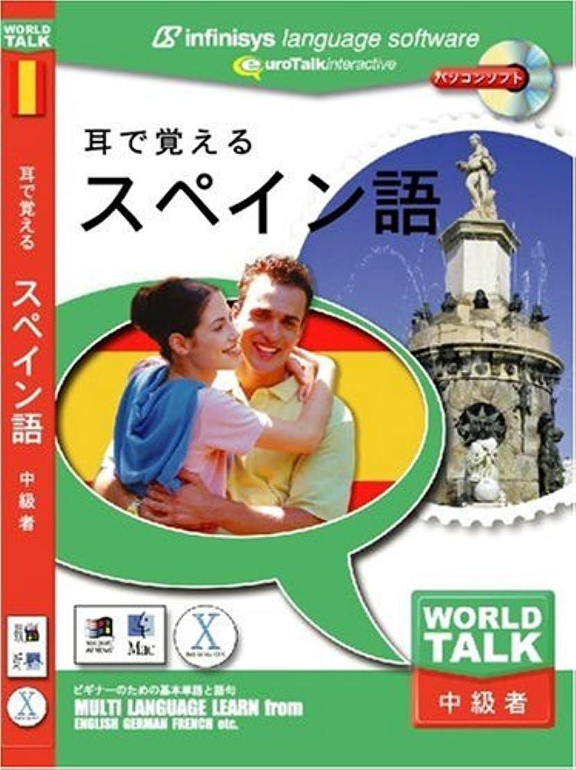 可動式サラダゴールドWorld Talk 耳で覚える スペイン語