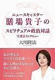 ニュースキャスター膳場貴子のスピリチュアル政治対話 守護霊インタビュー 公開霊言シリーズ