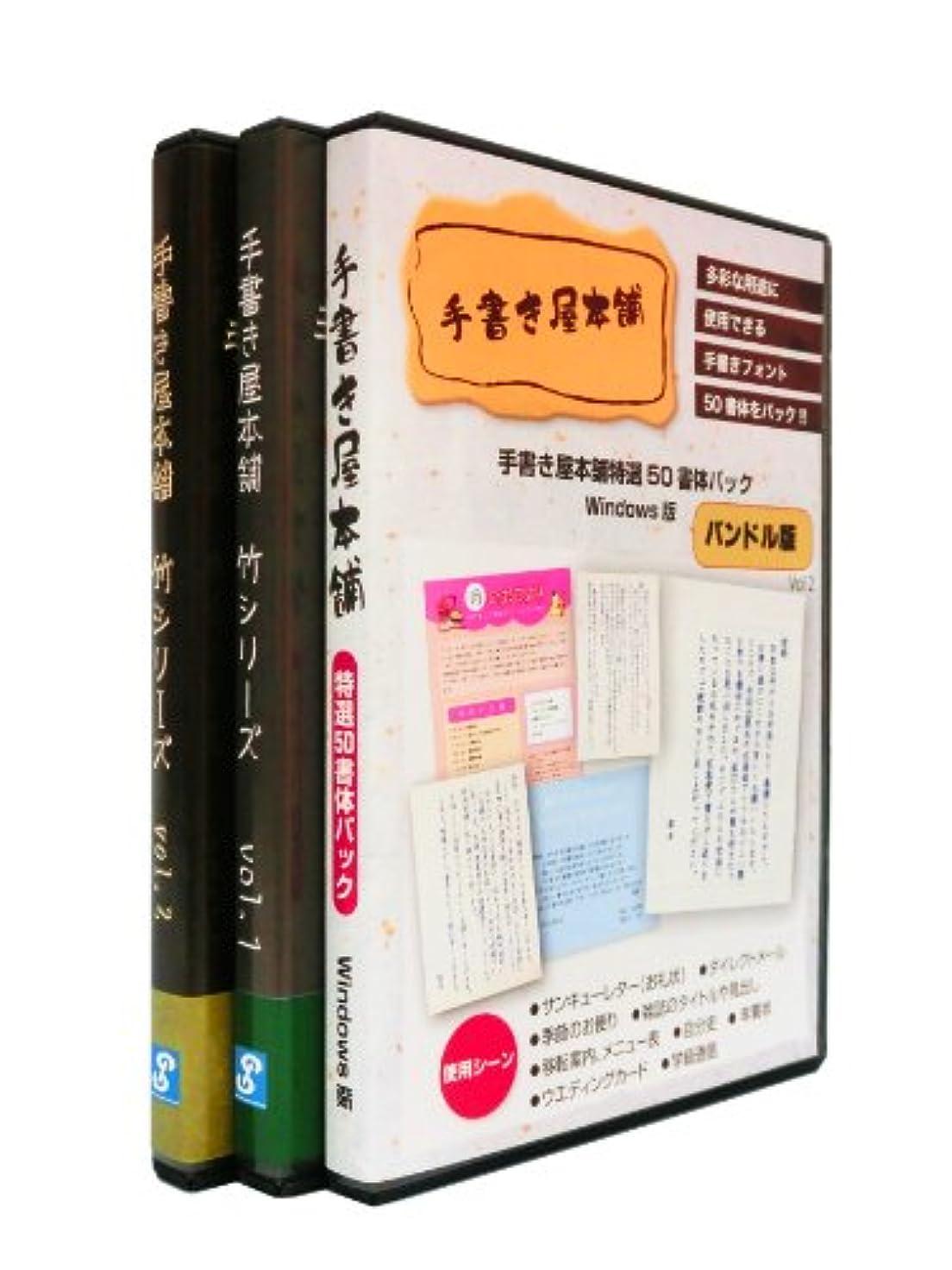 論文断線縞模様の手書き屋本舗バリューフォントパック1 「手書きフォント3本パック71書体」