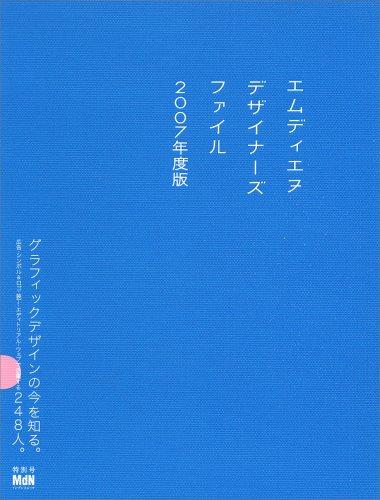 MdNデザイナーズ ファイル 2007 (インプレスムック)
