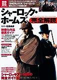 シャーロック・ホームズ完全解読 (別冊宝島 1965 カルチャー&スポーツ)