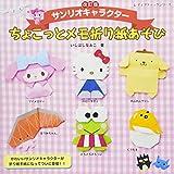 改訂版サンリオキャラクターちょこっとメモ折り紙あそび (レディブティックシリーズno.4556) 画像
