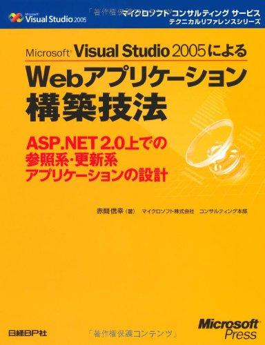 Microsoft Visual Studio 2005によるWebアプリケーション構築技法 (マイクロソフトコンサルティングサービステクニカルリファレンスシリーズ)の詳細を見る