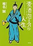 麦酒泡之介的人生 (角川文庫)
