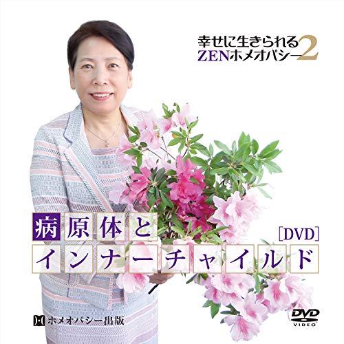 病原体とインナーチャイルド[DVD] (幸せに生きられるZENホメオパシー2)