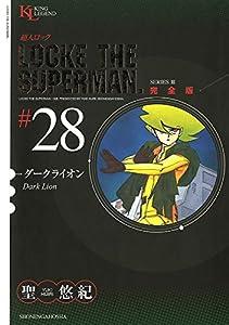 超人ロック 完全版 28巻 表紙画像