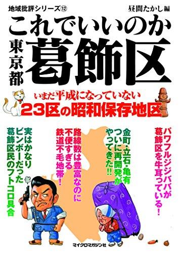 地域批評シリーズ12 これでいいのか東京都葛飾区