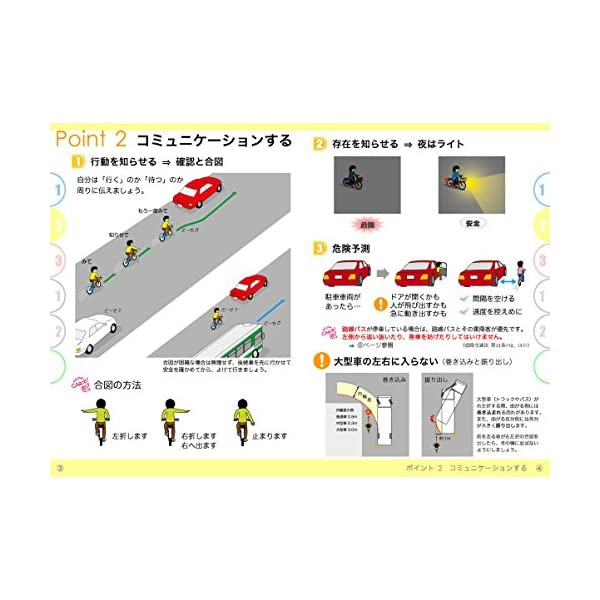 自転車ルール教本―安全に走るための3ポイント【...の紹介画像4