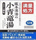 阪本漢法の小青竜湯エキス顆粒 12包