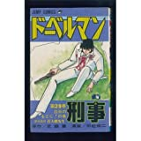 ドーベルマン刑事(29) (ジャンプコミックス)