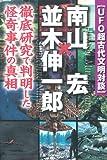 UFO超古代文明対談 南山宏×並木伸一郎 (ムー・スーパー・ミステリー・ブックス) -