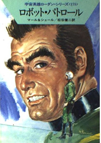ロボット・パトロール (ハヤカワ文庫SF―宇宙英雄ローダン・シリーズ 175)の詳細を見る