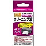 Canon用プリンタヘッドクリーニング液 顔料 染料 両対応 PP-HC-C01