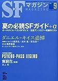 S-Fマガジン 2014年 09月号 [雑誌]