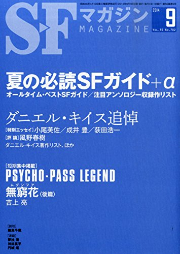 S-Fマガジン 2014年 09月号 [雑誌]の詳細を見る